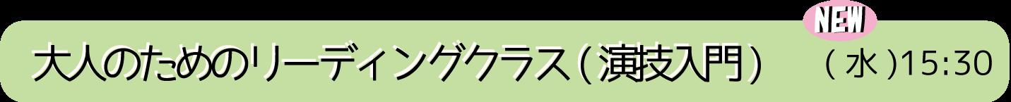 """大人のリーディング"""""""""""