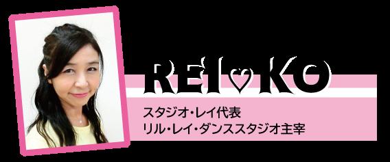 REI・KO